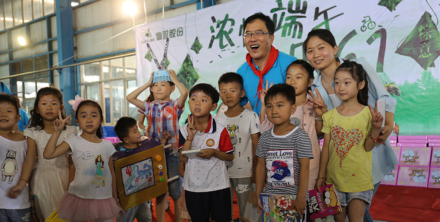 Gaofu Social Responsibility