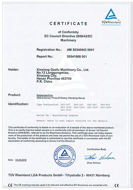 德国莱茵的CE安全认证