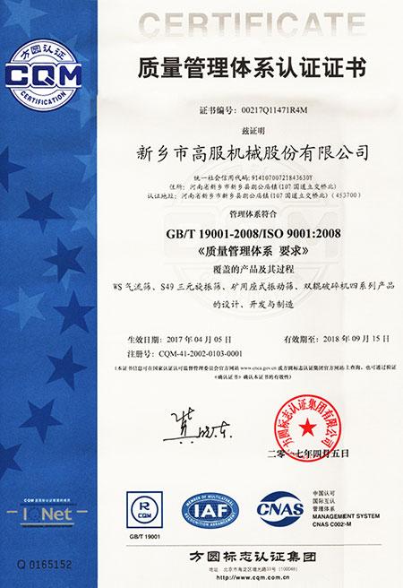 ISO9001国际质量体系认证