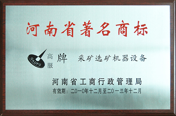 河南省著名商标